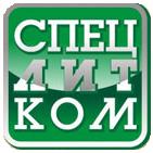 СпецЛитКом